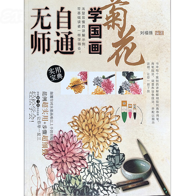 Chinese Brush Ink Art Painting Sumi-e Self-Study Technique Draw Chrysanthemum Book ,about How To Painting Chrysanthemum
