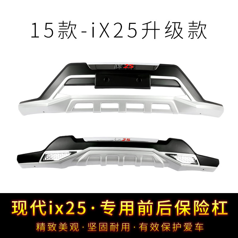 Car Accessories ABS Front+Rear Bumpers Car Bumper Protector Guard Skid Plate fit for 2015-2016 Hyundai ix25 Original paragraph car front bumper mesh grille around trim racing grills 2013 2016 for ford ecosport quality stainless steel