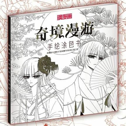 Wonderland Roaming Coloring Book Secret Garden Art Adult Books For Adults Children Relieve Stress