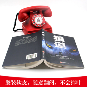 Image 5 - وولف رود الكتب الصينية للكبار حكم النجاح القوي وتعلم العمل الجماعي نجاح كتاب علم النفس