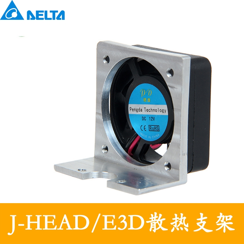 Delta 3D printer  J-HEAD extrusion head cooling fan bracket  structure  / j-head special delta 12038 12v cooling fan afb1212ehe afb1212he afb1212hhe afb1212le afb1212she afb1212vhe afb1212me