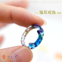 Flower Invitation Cat Ear Mould- transparent DIY manual cat ears accessories For Resin Real Flower DIY Mold MD1132