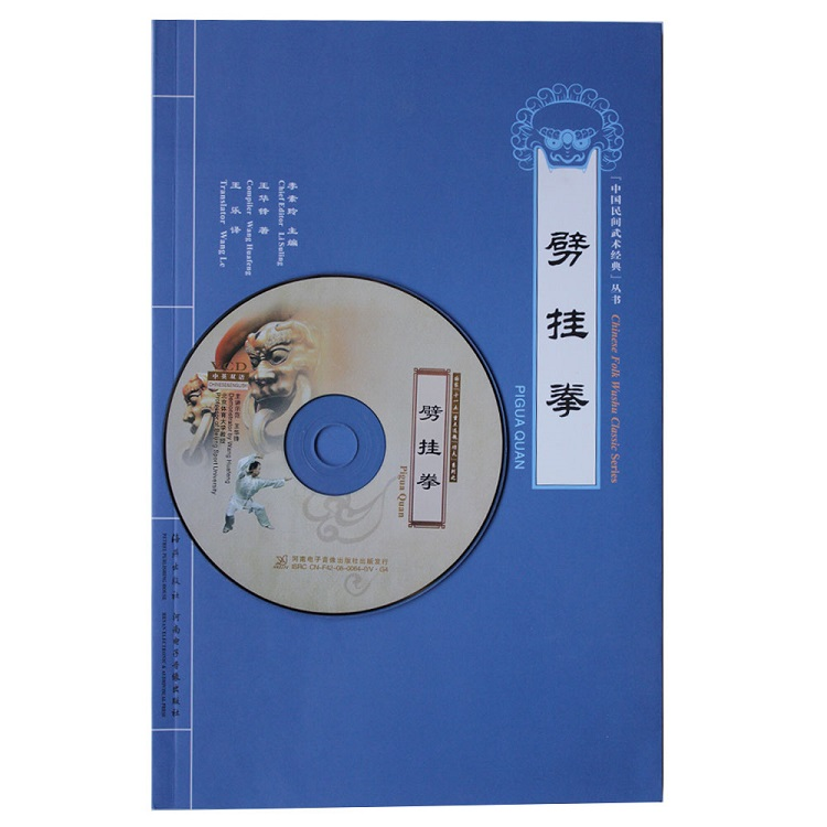 Chinese traditional martial arts wushu book : Piguaquan (with DVD) подвесная люстра volantino sl150 303 08 st luce 1113782