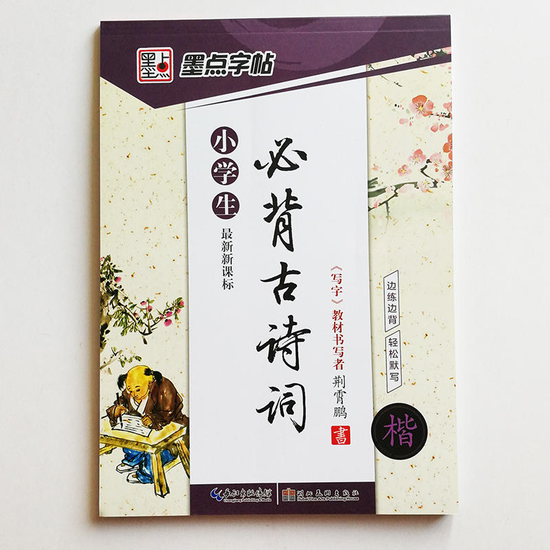 Chinese Ancient Poetry Calligraphy Copybook For Primary School Student  Kaishu According To The New Curriculum Standards