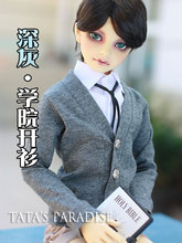 Fashion GRAY COAT For BJD 1 4 MSD 1 3 SD17 Uncle Doll Clothes Accessories