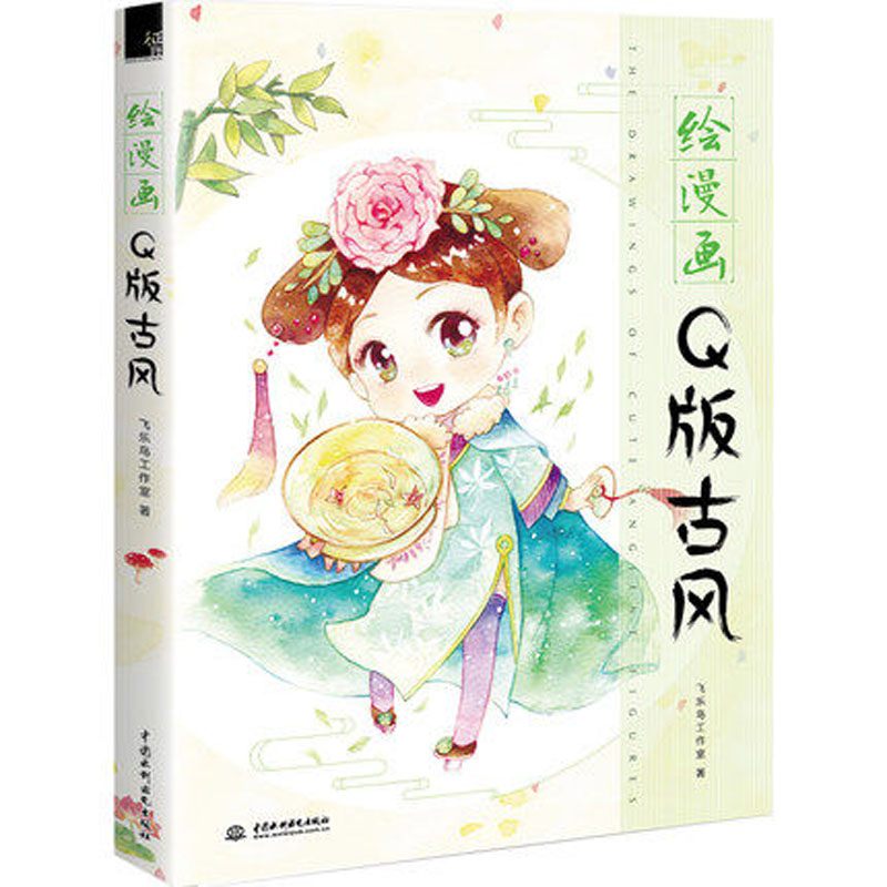 The Watercolor Drawings Of Cute Ancient Figures Book Chinese Ancient Style Painting Tutorial Books