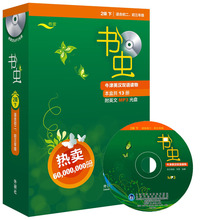 13pcs English-Chinese bilingual readings short Book : Shu Chong volume 2 (xia) with CD  w free shipping chinese for managers business chinese volume 1 2 cd
