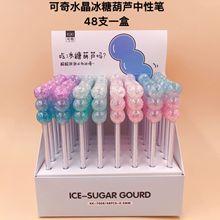 48 個かわいいゲルペンクリスタル砂糖漬け書くためサンザシ黒ゲルインクペンかわいい文具事務学用品 0.5 ミリメートル