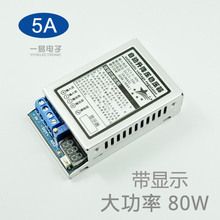 Automatic Lifting Power Supply Module, Car Mounted Voltage Regulator, Adjustable Voltage 24V12V to 9V5V DC-DC