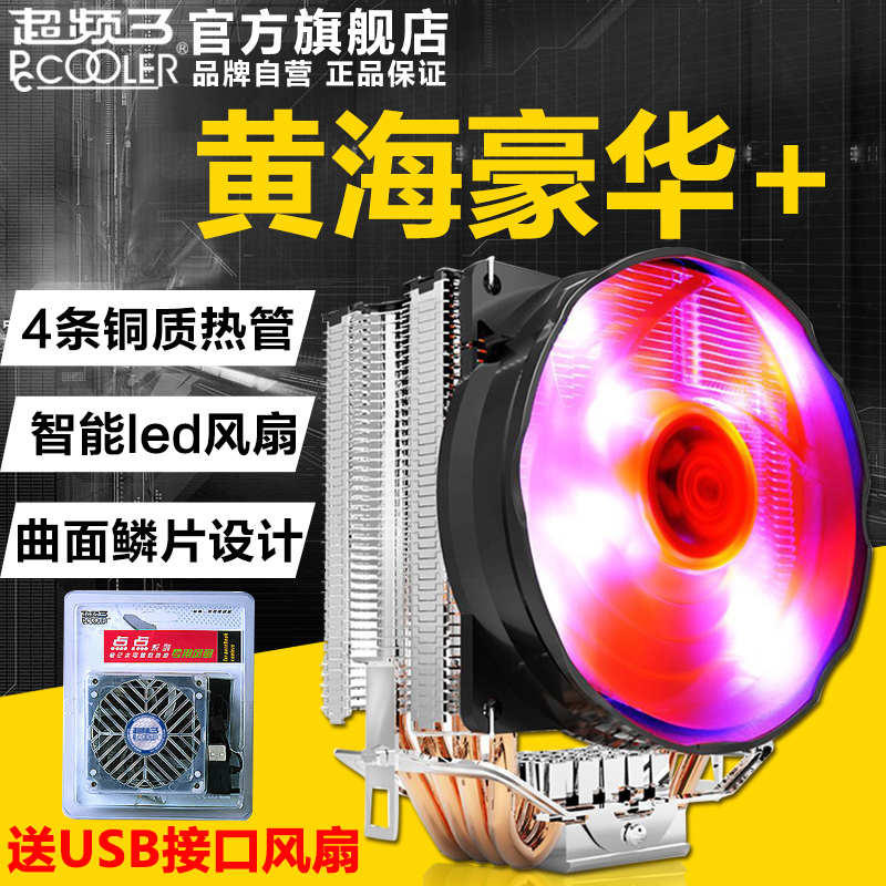 CPU heatsink 775 115x cpu fan amd4 heatpipe intelligent 4led fan huanghai luxury cpu radiator 775 115x cpu fan 4 heat pipe intelligent led fan