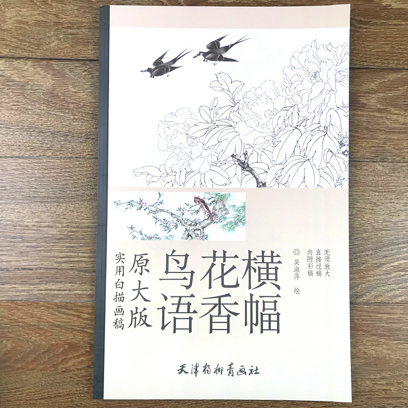 The Banner Birds'twitter And Fragrance Of Flowers Practical Drawing Painting Book