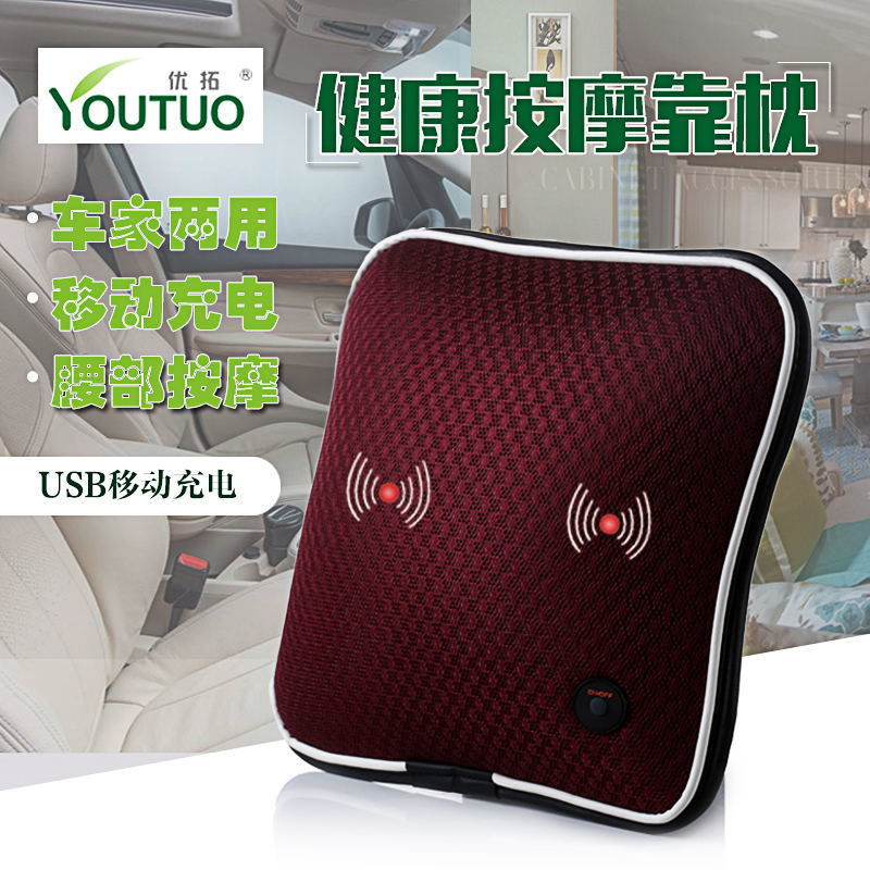 USB Charging Type Motor-driven Automobile Waist Cushion Portable Car Home Dual Purpose Massage For Pillow driven to distraction