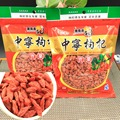 Promotion 250g Dried goji berry,Pure Bulk Bag ,For Weight Loss,china goji berries herbal Tea green food health care preventative
