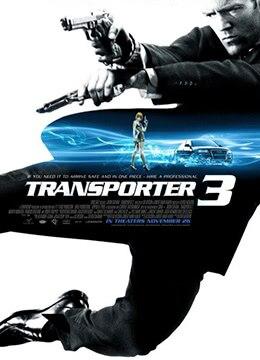 《玩命快递3》2008年法国动作,犯罪电影在线观看