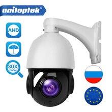 4.5 인치 1080 p 2mp ahd ptz 돔 카메라 30x 줌 보안 cctv 카메라 야외 방수 ip66 비디오 감시 속도 ptz 카메라