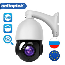 4.5 inch 1080P 2MP AHD PTZ Dome Camera 30X Zoom Security CCTV Camera Outdoor Waterproof IP66 Video Surveillance Speed PTZ Camera