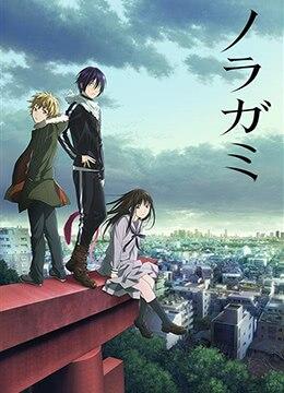 《野良神 第1季》2014年日本剧情,动画动漫在线观看