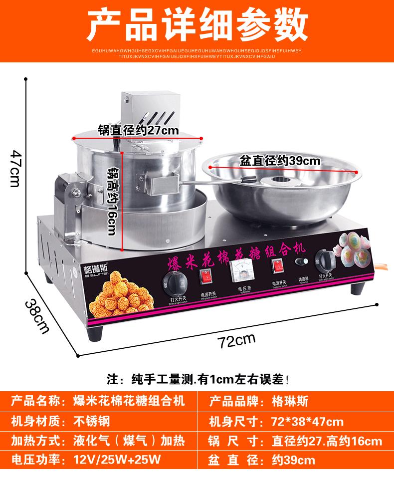 PM008 попкорн хлопок конфеты машина коммерческий газ автоматический комбинаторный машина стойло с попкорн машина для наполнения