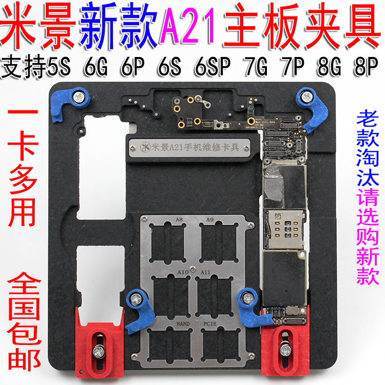 Mi Jing A21 <font><b>mobile</b></font> <font><b>phone</b></font> repair multi-motherboard fixtures suppoert Apple 5S <font><b>6G</b></font>/6S/6P/6S PLUS/7/7plus/8G/8P/pad