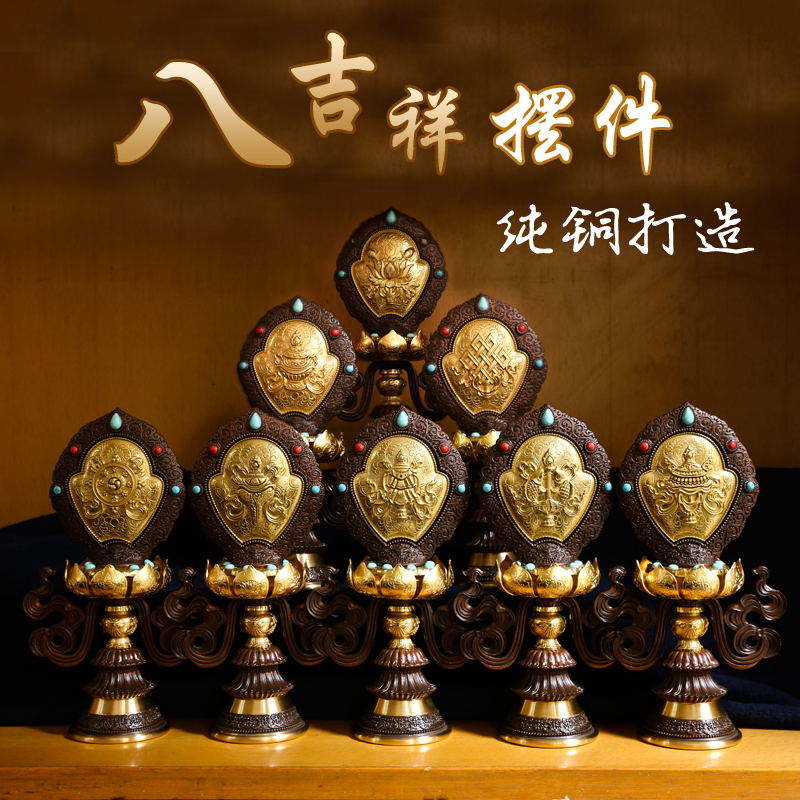 Wholesale Buddhist articles # Buddhism Buddhist temples religious Eight Auspicious Symbols of Buddhism 8 JI XIANG Gilding statue