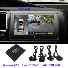 2017Newest Weivision Starlight night vision HD 360 Degree bird View System Panoramic View, All round View Camera system with DVR 3d 360 degree car surround view monitoring system bird view system 4 camera dvr dash camera hd 1080p recorder parking monitoring