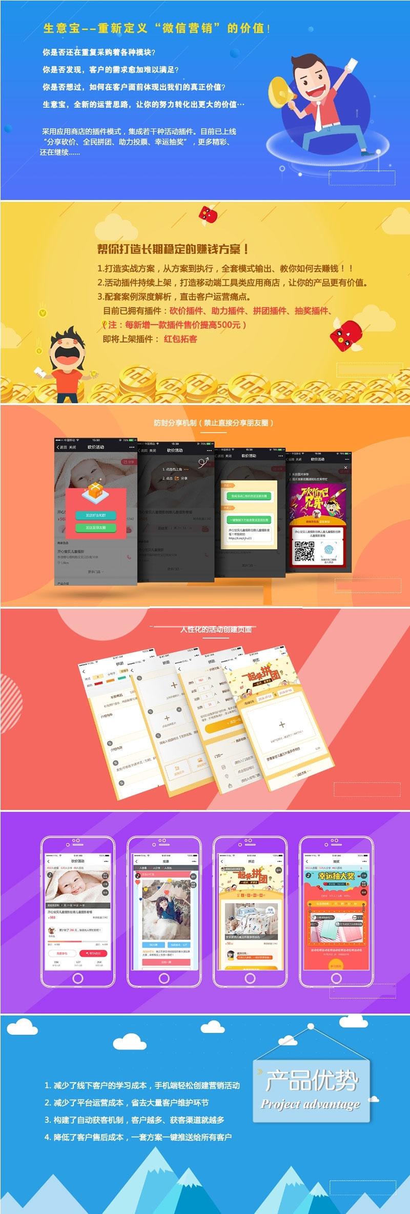 红包拓客生意宝2.0.3 开源版