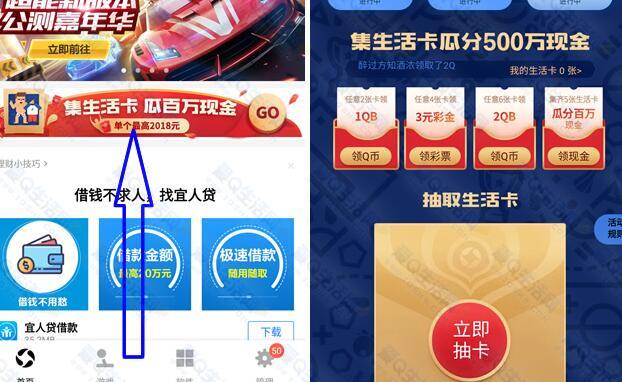 羊毛党之家 应用宝玩转世界杯 集生活卡得Q币和现金(截止7月16