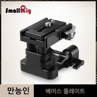 SmallRig универсальная 15 мм рельсовая опорная система (Arca swiss) для sony/Panasonic/Fujifilm/BMD BMPCC DSLR камера клетка 2092