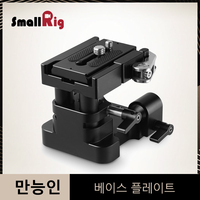 SmallRig Universal 15mm Rail Support System Baseplate (Arca swiss) For Sony/Panasonic/Fujifilm/BMD BMPCC DSLR Camera Cage 2092