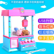 Mini Prize Claw LED sound Catch doll Machine toy funny toy crane machine for baby kids playing indoor