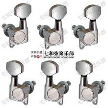 Silvery vertical fitted screws full enclosed guitar left string buttons/violin knobs