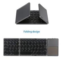 Складываемая Bluetooth клавиатура карманный размер Портативный с тачпадом перезаряжаемый литий-ионный аккумулятор для iOS Android ПК планшет windows