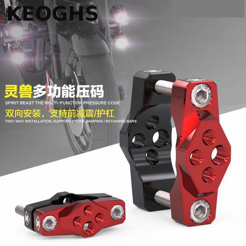 KEOGHS Motorcycle Cnc Aluminum Front Shock Absorber Buckle/handlebar Jig Fixture/mirror Seat Multi Function Motorbike Scooter keoghs shock absorbers refit parts heightening device for motorcycle scooter damper shock absorber height increase