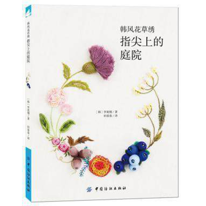 Flower Garden Embroidery Pattern Daquan Embroidery From Entry To Proficient Books Stereo Embroidery Tutorial Handmade Books