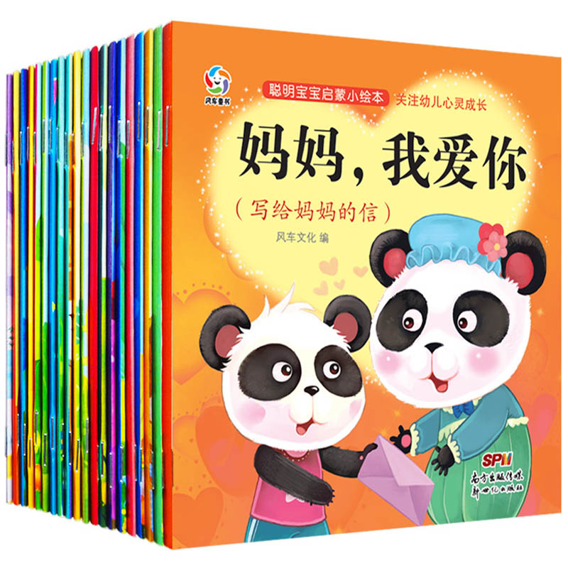 New 20pcs/set Develop Kids And Children Strong Inner Heart Emotional Intelligence Management Chinese Story Book