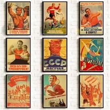 24 стиля СССР CCCP в спорте плакат советская Спорт Ретро плакаты и принты настенный Декор для дома бара комнаты стикер стены