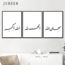 Scandinavische Posters Islamitische Wall Art Canvas Schilderij Subhanallah Alhamdulillah Allahuakbar Zwart & Wit Nordic Decoratie Thuis