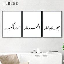 ملصقات إسكندنافية إسلامية الرسم على لوحات القماش الجدارية subhانالا الله الحمدالله الله الله الأبيض والأسود الشمال الديكور المنزل