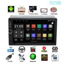 2 din автомобиль DVD аудиосистема для автомобиля Android 7,1 MP5 плеер автомобиля 7 дюймов Универсальный 2din gps навигации wi fi AM/fM Bluetooth