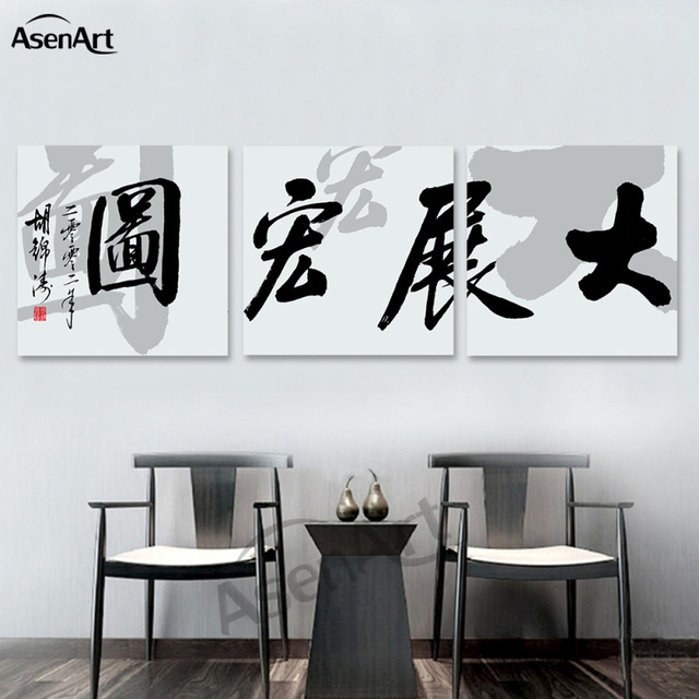 Bedroom Canvas Prints spray painting chinese calligraphy home decoration three picture