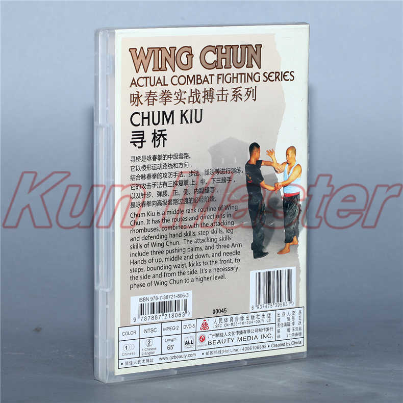 Wing Chun, серия боевых боев Chum Kiu Kung Fu, видео, английские субтитры, 1 DVD