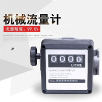FM 120 4 Digital for Diesel Gasoline Fuel Petrol Oil Flow Meter Counter Gauge 20 120L/Min for Refueling device