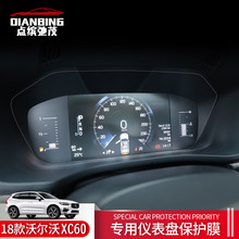 For Volvo XC602018-2019 special instrument panel protective film display film interior patch modification film mask for 6av7 861 1tb10 1aa0 flat panel 12t extended