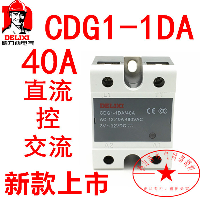 Solid State Relay Single Phase DC Control AC CDG1-1DA 40A D4840 SSR-DA40 free shipping mager 10pcs lot ssr mgr 1 d4825 25a dc ac us single phase solid state relay 220v ssr dc control ac dc ac