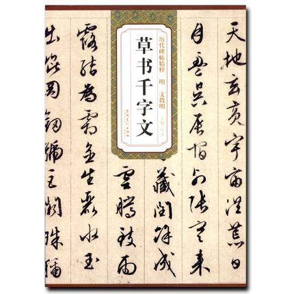 Chinese Calligraphy Book Cursive Script Brush Copybook QianZiWen Beitie ( Wen Zhengming A Rubbing From A Stone Inscription