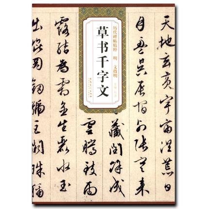 Chinese Calligraphy Book Cursive Script Brush Copybook QianZiWen Beitie ( Wen Zhengming A Rubbing From A Stone Inscription