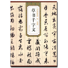 Chinese calligraphy book Cursive script brush copybook QianZiWen Beitie ( Wen Zhengming a rubbing from a stone inscription chinese brush calligraphy copybook magic water writing repeat used cloth yanzhen regular script book thick imitation rice paper