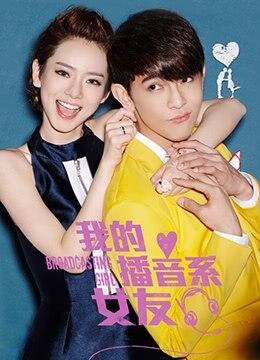 《我的播音系女友》2014年中国大陆喜剧,爱情电影在线观看
