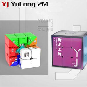 Image 3 - Yj yulong 2M v2 M 3x3x3 magnetic magic cube yongjun magnets puzzle speed cubes