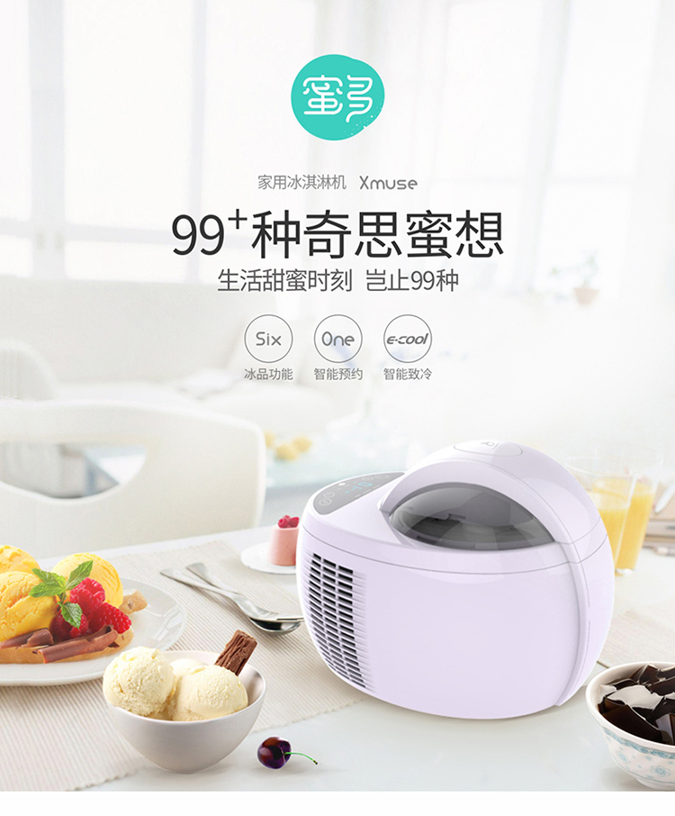 Ice Cream Machine Household Small-sized Ice Cream Machine Children Self-control Ice Cream Machine Fully Automatic Dessert 1